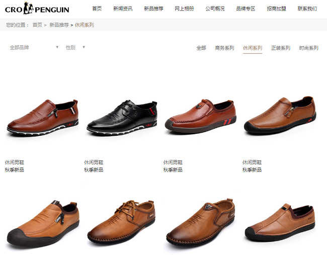 zhejiang penguin shoes